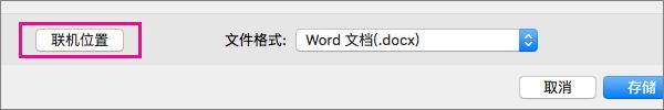 """单击""""联机位置""""以显示在您登录的联机服务上的文件夹。"""