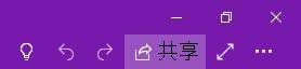 """OneNote 窗口的右上角显示""""共享""""按钮。"""