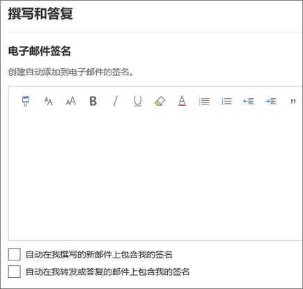 在 Outlook 网页版中创建电子邮件签名