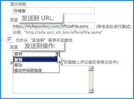 """SharePoint Online 管理中心中的""""发送到连接""""页面的""""连接设置""""部分的屏幕截图。 您可以在此处指定内容管理器目标位置的 URL。"""