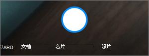 通过 Android 版 OneDrive 扫描时的选项