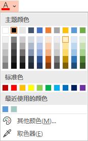 选择向下字体颜色按钮旁边的箭头以打开菜单上的颜色