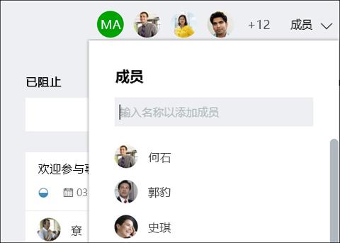 屏幕捕获: 显示当您键入来宾的名称,规划器标识来宾。
