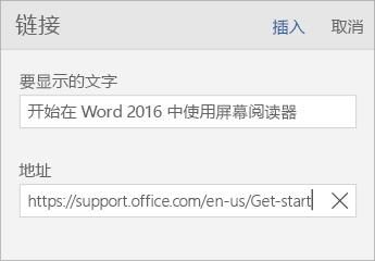 """Word Mobile 链接""对话框的屏幕截图,其中包含""要显示的文本和地址""字段。"