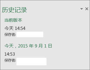"Excel 2016 for Windows 中的""见解""窗格"