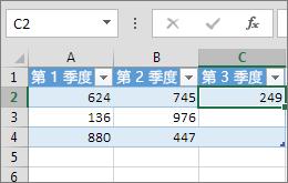 在右侧的表格单元格中键入一个值添加一列