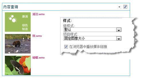 配置为具有固定图像大小的内容查询 Web 部件