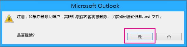 """从 Outlook 中删除你的 Gmail 帐户时,出现有关脱机缓存正被删除的警告时,单击""""是""""。"""