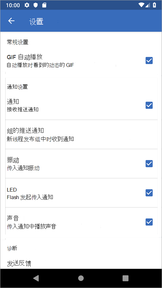 Android 上的 Yammer 设置选项