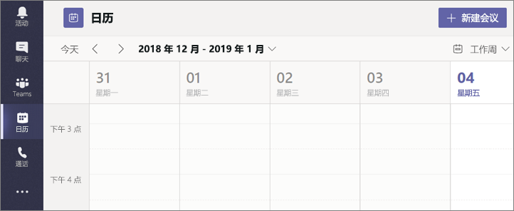 """选择""""日历"""",然后选择""""新建会议""""。"""
