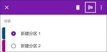 在 OneNote for Android 中重命名分区
