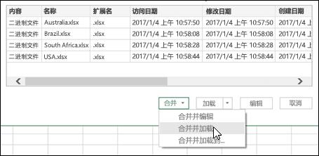 合并二进制文件合并和加载选项