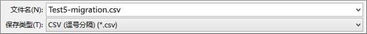"显示 Excel 的""另存为 CSV""选项"