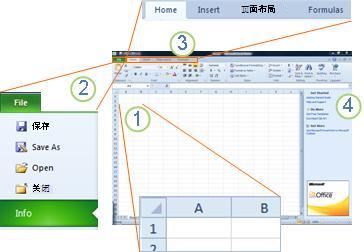 Excel 入门版