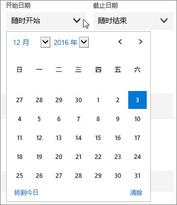 "Planner 任务的已展开""开始日期""菜单的屏幕截图。"