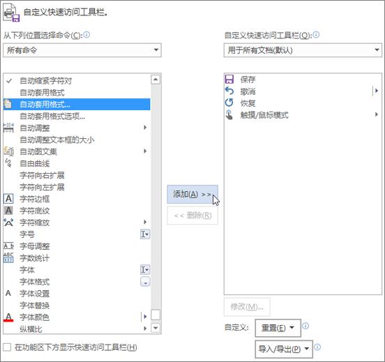 选择自动套用格式快速访问命令