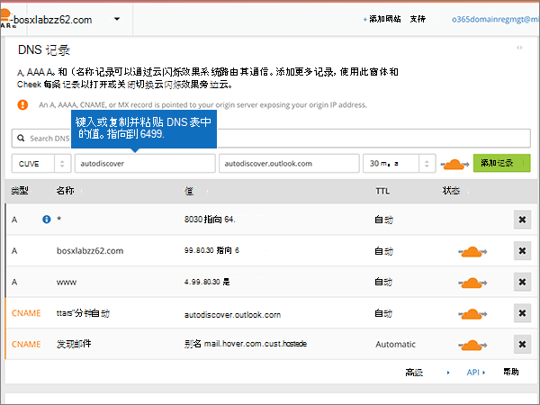 Cloudflare-最佳实践-配置-3-1