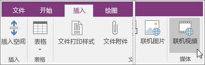 有关如何将嵌入的视频插入到 OneNote 2016 中的屏幕截图。