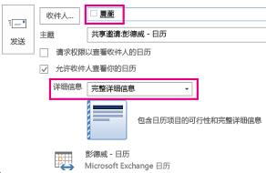 """邀请在内部共享邮箱电子邮件 -""""收件人""""框和详细信息设置"""