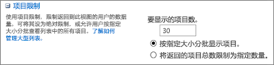 """设置要在""""视图设置""""页面中显示的项目数。"""