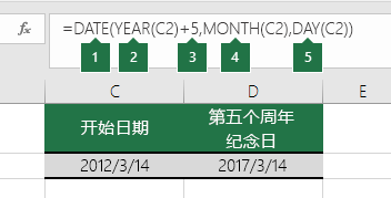 根据其他日期计算某个日期