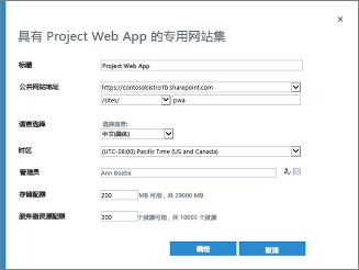 具有 Project Web App 的专用网站集