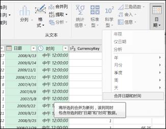 "Power Query - 在查询编辑器中,将日期和时间合并为""日期/时间""列"