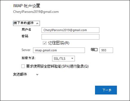 """选择 """"服务器设置"""" 以更改您的用户名、密码和服务器设置。"""