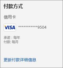"""订阅页面中显示""""更新付款详细信息""""链接的付款方式部分。"""
