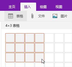 插入表格命令显示选择网格