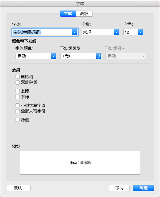 """在""""字体""""对话框中,更改所选文本的字体。"""