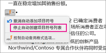突出显示将停止自动创建项目符号列表的选项。
