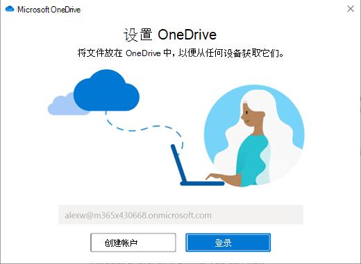 """选择""""同步""""后,SharePoint 可帮助你设置该进程。"""