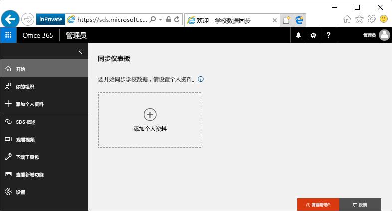 展示如何创建新的配置文件的屏幕截图