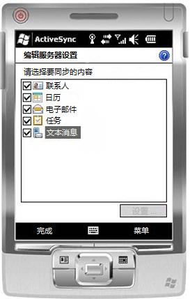 """选中 Windows Mobile 6.5 中的""""文本消息""""复选框"""