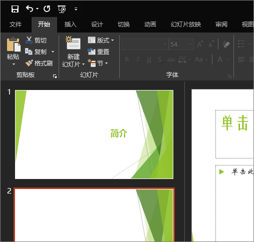 在 PowerPoint 2016 for Windows 中显示黑色主题