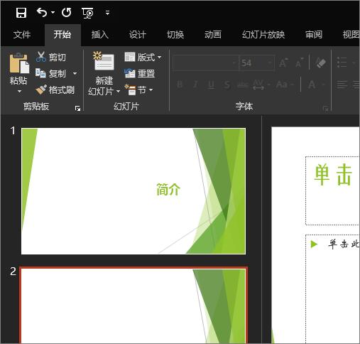 在 PowerPoint 2016 for Windows 中显示黑色主题
