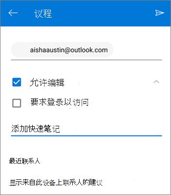 屏幕截图,显示邀请其他人共享 OneDrive for Android 中的文件