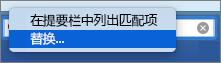 """在""""搜索""""框中突出显示""""替换""""选项"""