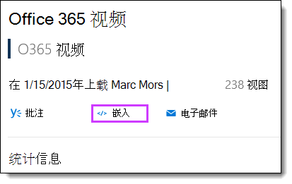 Office 365 视频嵌入代码