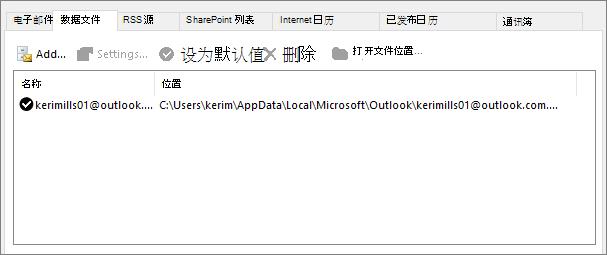 数据的显示位置的 outlook 数据文件命名用户的 Outlook 帐户设置文件选项卡