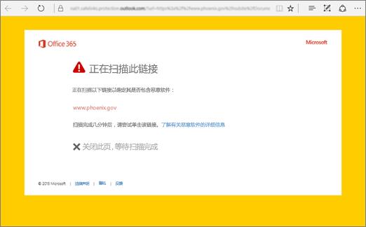 有关 URL 扫描正在进行的原始警告页面