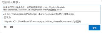 粘贴到新闻源帖子中的文档 URL