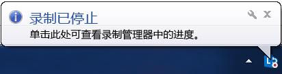 录制按钮上方的消息的屏幕截图,指明录制已停止