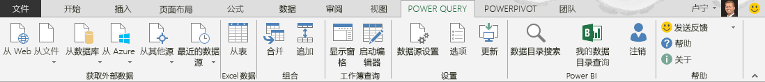 Power Query 功能区
