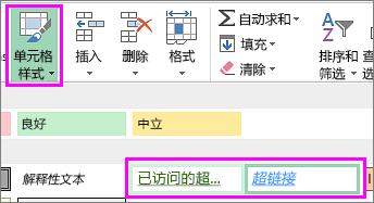 单元格样式格式设置选项