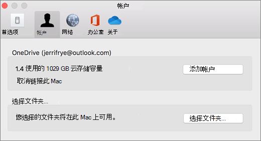 在 Mac 上的 OneDrive 首选项中添加帐户的屏幕截图
