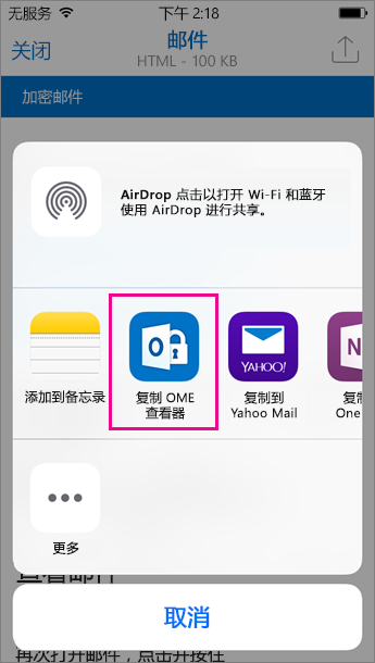 Outlook for iOS 3 OME 查看器