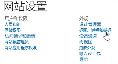 具有标题、说明、所选徽标的网站设置