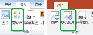 """使用 Office 功能区的""""插入""""选项卡插入联机图片(以前称为剪贴画)。"""